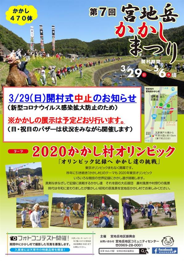 第7回かかしまつりポスター(開村式中止)(縮小598×845)